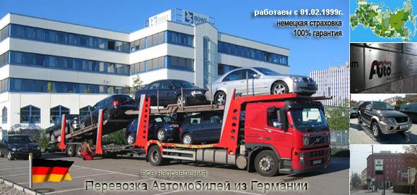 перевозка авто из германии